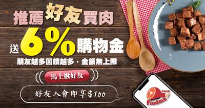 【買肉NEWS】好康的要分享阿!揪朋友買肉一起賺6%回饋購物金