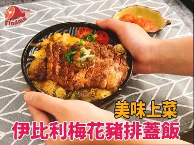 【買肉小當家】國寶級食材-伊比利梅花豬排蓋飯,不亞於牛肉的豬排料理!