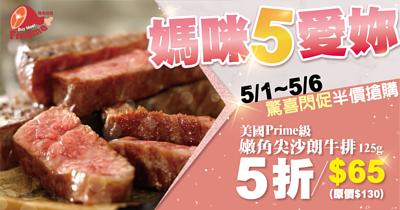 【買肉NEWS】5/1-5/6蝦米!角尖牛排只要 $65元,半價加購來囉!