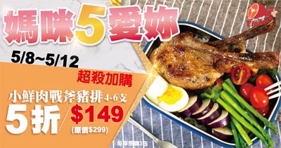 【買肉NEWS】5/8-5/12 蝦米!小鮮肉戰斧豬排只要 $149元,半價加購來囉!