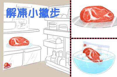 【買肉知識+】冷凍肉到底怎麼解凍?教你幾招最佳撇步!