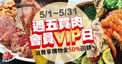 【買肉NEWS】買肉會員5月好康來囉!週五會員日消費享購物金狂飆50%