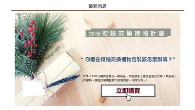 2018聖誕交換禮物手工包裝