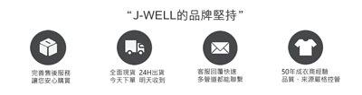 J-WELL品牌堅持,完善服務,售後服務