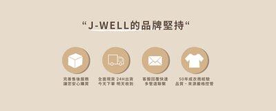 J-WELL品牌保證