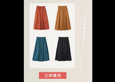 日系長裙,日系