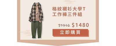 格紋襯衫寬鬆大學T男友工作褲