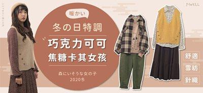 日系服飾,日系森林,森女,日系衣服
