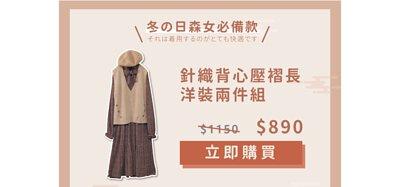 木釦針織背心壓褶長洋裝