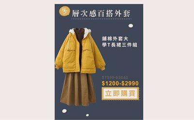 鋪棉外套,大學T,日系長裙