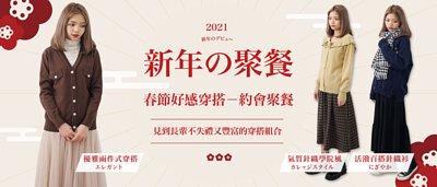 日系服飾,日系衣服,新年穿搭,年節穿搭