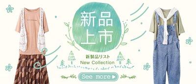 日系服飾新品,新品上市,森林系服飾 新品