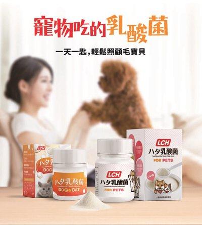 LCH寵物乳酸菌系列
