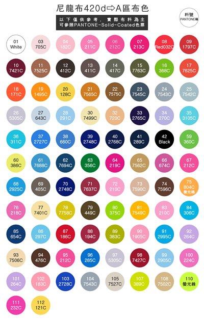 尼龍布420D布色卡號碼對應PANTONE色