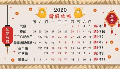 2020年度行事曆 連假請假攻略