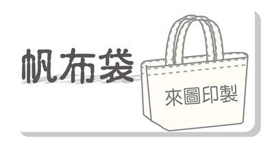 雙11購物節 全館79折 帆布袋商品