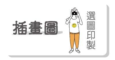 雙11購物節 全館79折 插畫圖商品