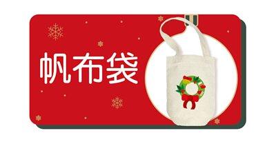 歡慶聖誕節 全館95折 帆布袋商品