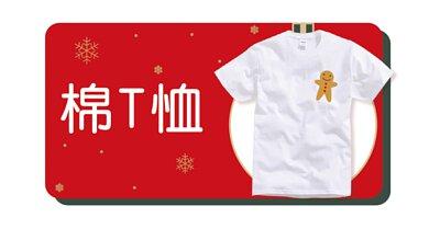 歡慶聖誕節 全館95折 棉T 素T T恤商品