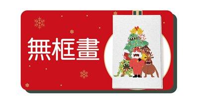 歡慶聖誕節 全館95折 無框畫商品