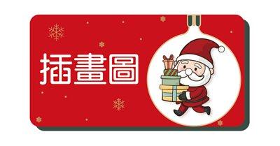 歡慶聖誕節 全館95折 設計師插圖類商品