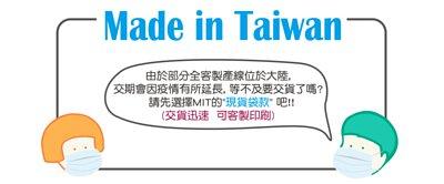 武漢疫情 選擇台灣製造 台灣生產 台灣印刷 現貨帆布袋 快速交貨