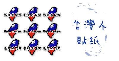 正港台灣人貼紙