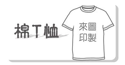T恤 少量印製 一件就印