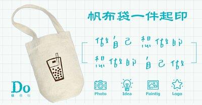 帆布飲料袋客製 一個就可印