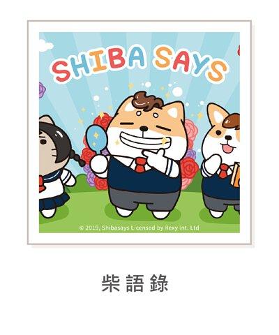 柴語錄 shibasays