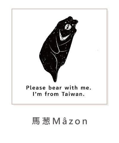 馬葱Mâzon