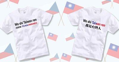 捷克文 我是台灣人 JSEM TCHAJWANEC Wo shi Taiwan ren