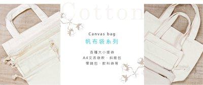 現貨帆布袋doabag 做個包 一件就印 現貨帆布袋 來圖印製 客製印刷 帆布包 無框畫 貼紙 熱轉印 T恤