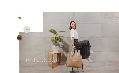 迪捷國際 igreenbag 大量訂製 環保袋 保溫袋 完全客製化