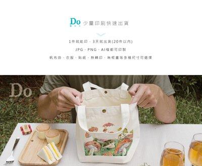 doabag 做個包 一件就印 現貨帆布袋 來圖印製 客製印刷 帆布包 無框畫 貼紙 熱轉印 T恤