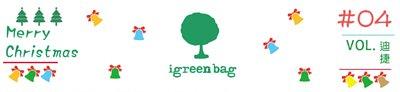 聖誕節 禮品包裝袋訂製 (迪捷國際-環保袋製造商)