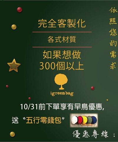 大量客製 300個起訂 10月底前訂製  贈送零錢包5款
