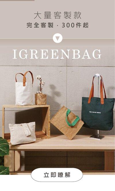 迪捷國際 igreenbag 大量客製 環保袋 保溫袋 完全客製化