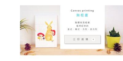 無框畫 客製印刷 毛小孩、小朋友、婚禮照 都可印 一件就印