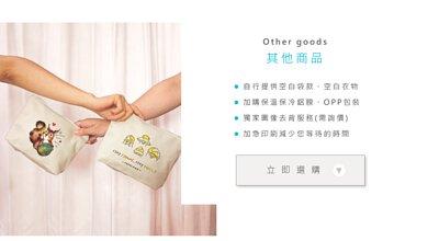 自行提供袋子 加購品 單一包裝 圖片去背服務 加急 急件服務