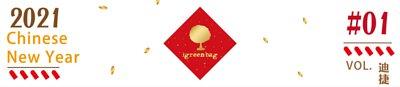 年節EDM (迪捷國際-環保袋製造商)