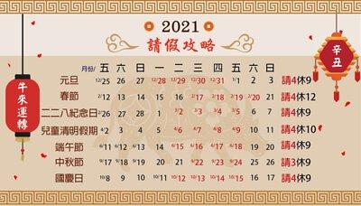 2021年度行事曆 連假請假攻略
