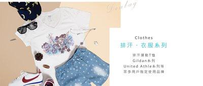 少量T恤 團服印製 一件就印  來圖印刷  印製自己的衣服