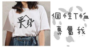 少量印刷 T恤 團體服 一件就可印 來圖印製