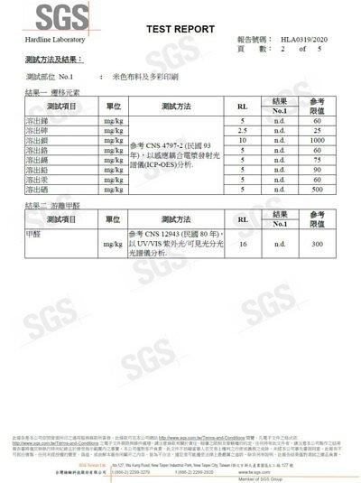SGS檢測報告-游離甲醛、遷移元素