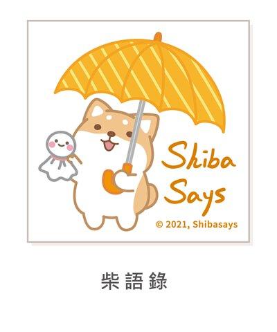 插圖設計師特展 選擇插圖搭配現貨帆布袋~ 柴語錄 Shibasays