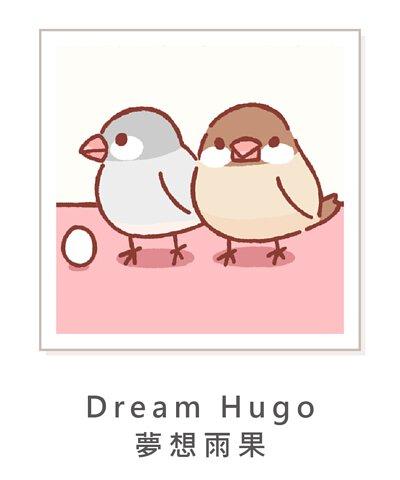 Dream Hugo 夢想雨果 Sunday 微笑小種子 暖茶文鳥町