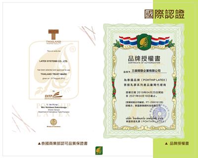 泰國菩提天然乳膠枕_認證