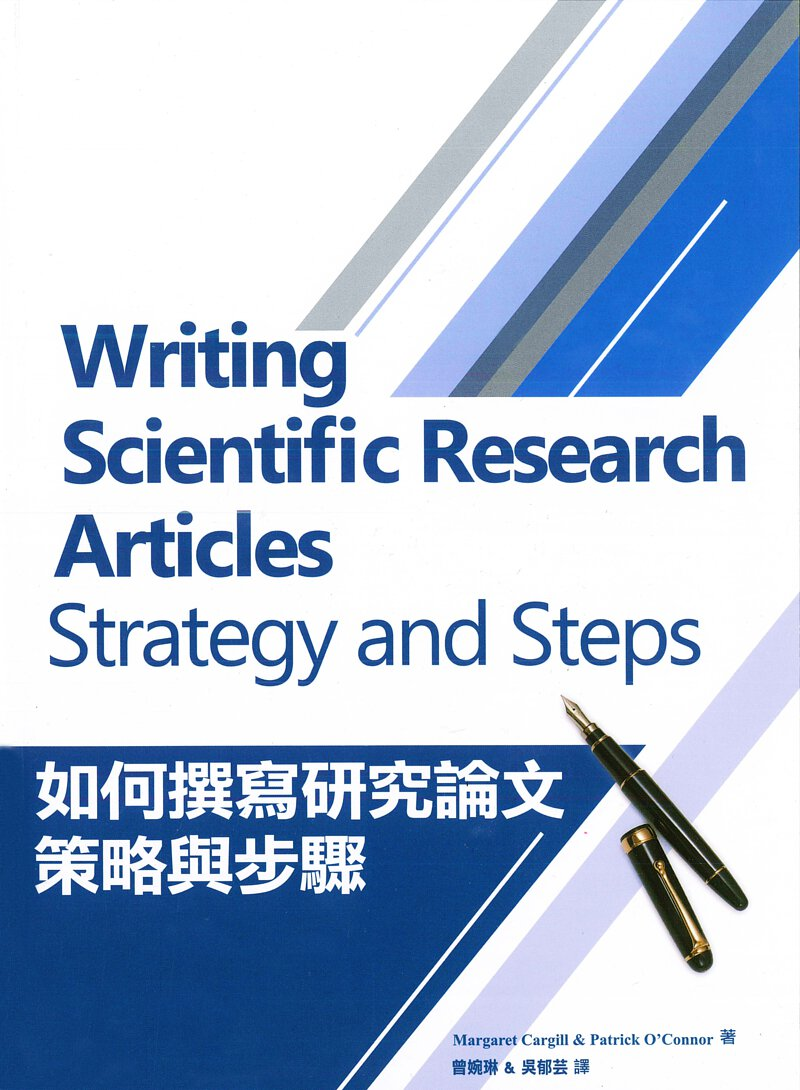 如何撰寫研究論文Writing Scientific Research Articles (新推出)