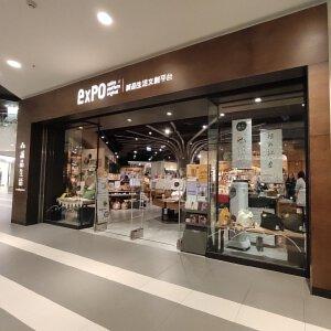 誠品EXPO林口三井店